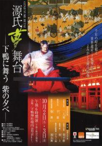 genji-yumebutai_omote