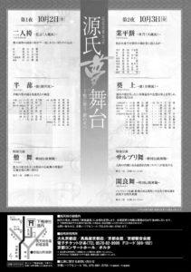 genji-yumebutai_ura