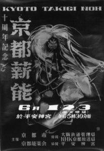 kyoto_takiginoh1959