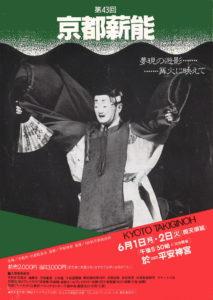 kyoto_takiginoh1992_omote
