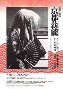 kyoto_takiginoh1993_omote