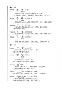 kyoto_takiginoh1993_ura