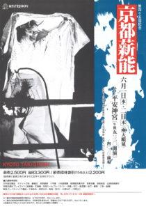 kyoto_takiginoh1994_omote