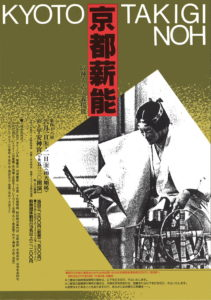 kyoto_takiginoh1995_omote