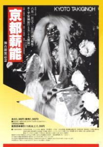kyoto_takiginoh1996_omote