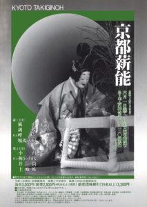 kyoto_takiginoh1997_omote