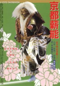 kyoto_takiginoh1999_omote