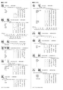 kyoto_takiginoh1999_ura
