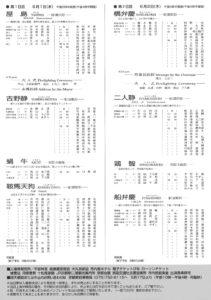 kyoto_takiginoh2005_ura