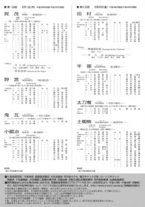 kyoto_takiginoh2006_ura
