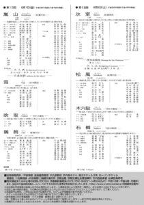 kyoto_takiginoh2007_ura