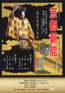 kyoto_takiginoh2008_omote
