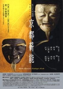 kyoto_takiginoh2009_omote