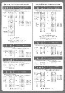 kyoto_takiginoh2010_ura