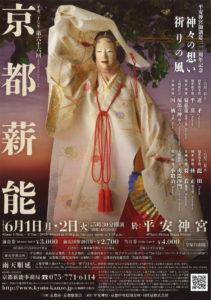 kyoto_takiginoh2015_omote