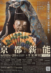 kyoto_takiginoh2016_omote