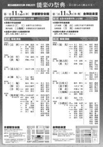nohgaku-no-saiten_ura