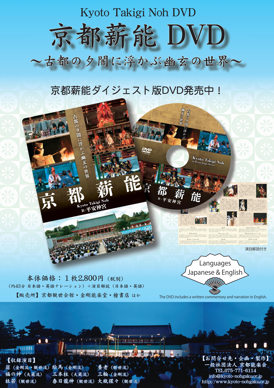 kyoto_takiginoh_dvd